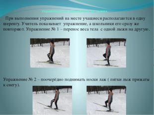 Упражнения на равновесие на лыжах. При выполнении упражнений на месте учащие