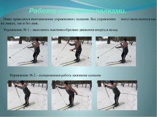 Работа лыжными палками. Ниже приводятся имитационные упражнения с палками. Вс