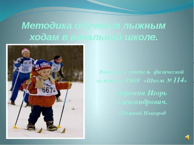 Методика обучения лыжным ходам в начальной школе. Выполнил учитель физической...