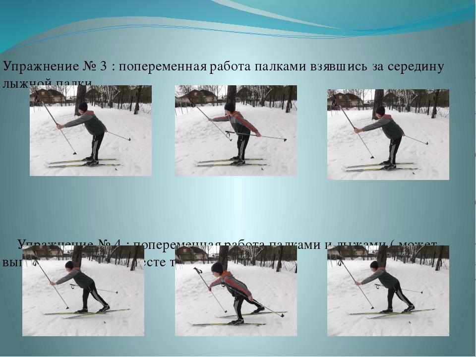 Упражнение № 3 : попеременная работа палками взявшись за середину лыжной пал...