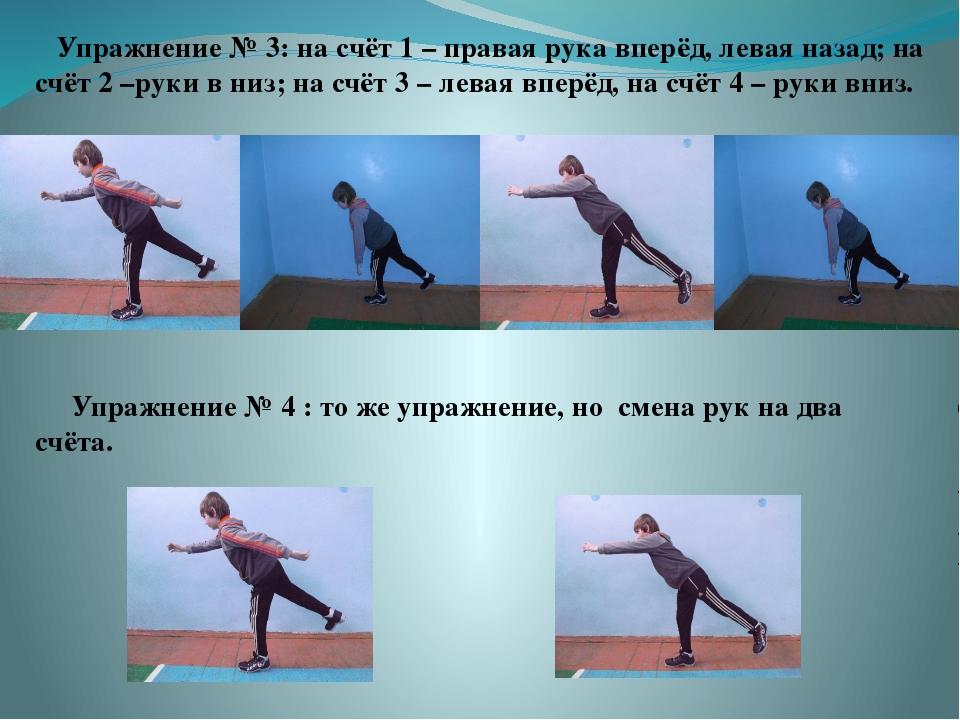Упражнение № 3: на счёт 1 – правая рука вперёд, левая назад; на счёт 2 –руки...