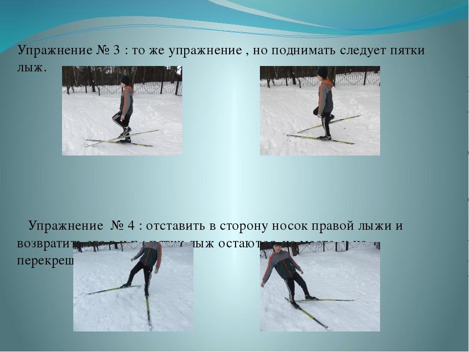 Упражнение № 3 : то же упражнение , но поднимать следует пятки лыж. Упражнен...