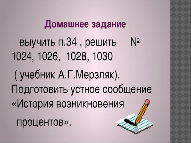 Домашнее задание    выучить п.34 , решить     № 1024, 1026,  1028, 1030  (...