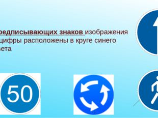 У предписывающих знаков изображения и цифры расположены в круге синего цвета
