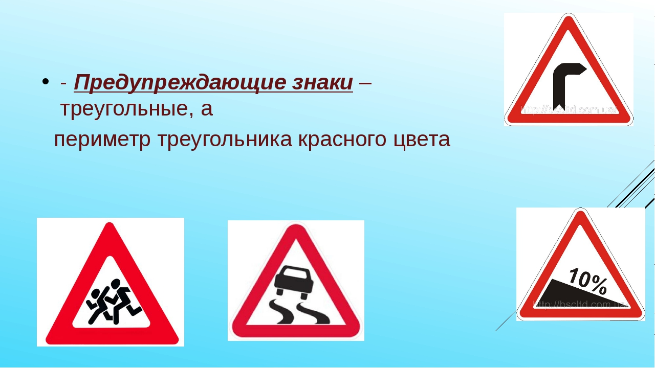 - Предупреждающие знаки – треугольные, а периметр треугольника красного цвета