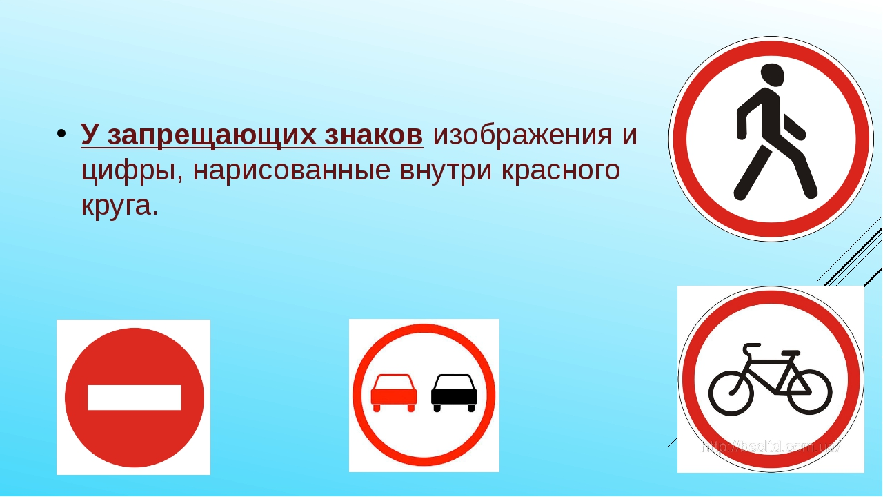 У запрещающих знаков изображения и цифры, нарисованные внутри красного круга.