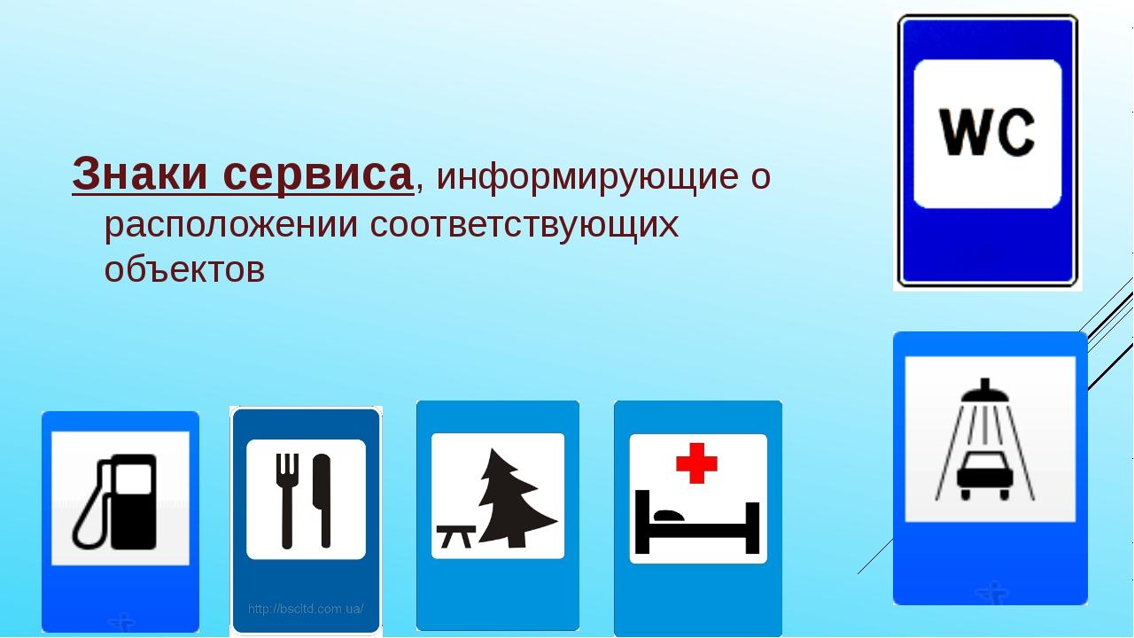 Знаки сервиса, информирующие о расположении соответствующих объектов