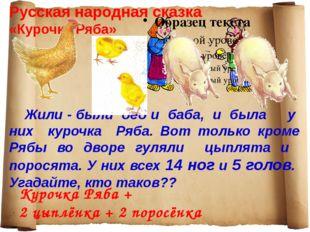 Русская народная сказка «Три медведя» Положите на стол столько счётных палоче