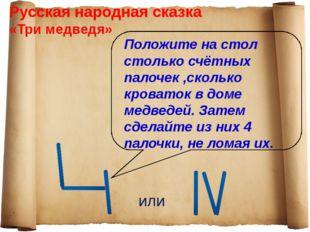 Русская народная сказка «Царевна-лягушка» ? Передние подковы у лошади Иван-ца