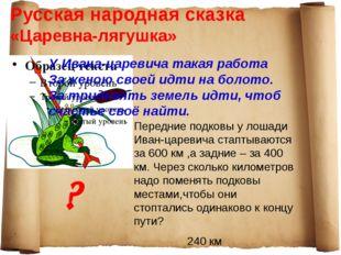 Русская народная сказка «Волк и семеро козлят» Как разделить 6 яблок между 7