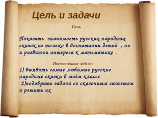 Цель и задачи Цель Показать значимость русских народных сказок не только в в