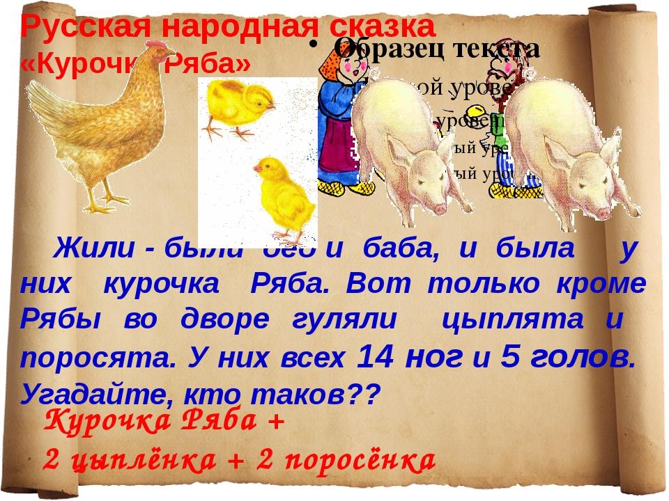Русская народная сказка «Три медведя» Положите на стол столько счётных палоче...