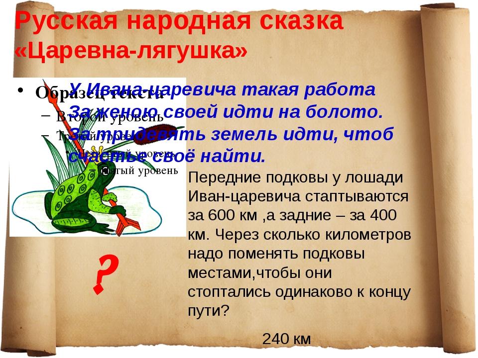 Русская народная сказка «Волк и семеро козлят» Как разделить 6 яблок между 7...
