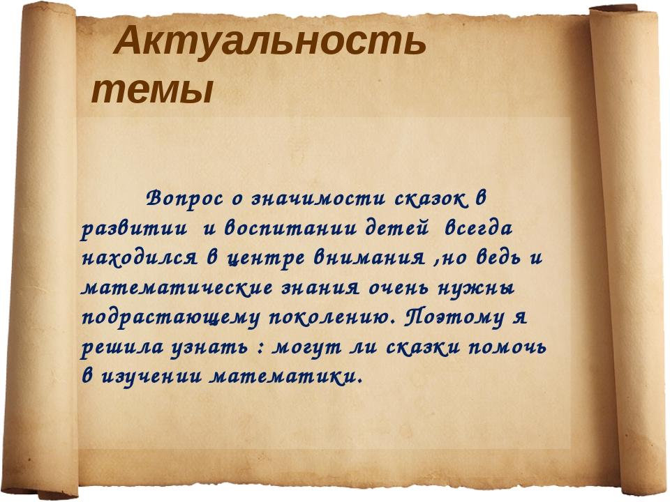 Аннотация Тогда я очень заинтересовалась , какие русские народные сказки любя...