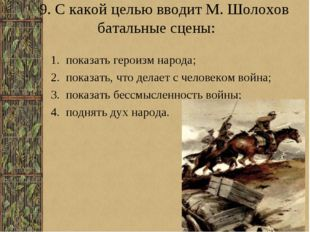 9. С какой целью вводит М. Шолохов батальные сцены: 1. показать героизм наро