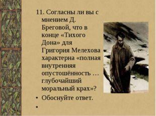 11. Согласны ли вы с мнением Д. Бреговой, что в конце «Тихого Дона» для Григо