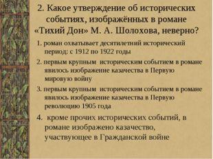 2. Какое утверждение об исторических событиях, изображённых в романе «Тихий Д