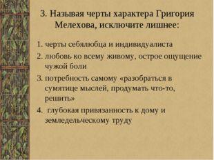 3. Называя черты характера Григория Мелехова, исключите лишнее: 1. черты себя