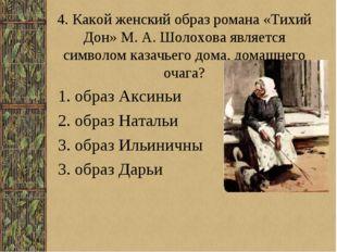 4. Какой женский образ романа «Тихий Дон» М. А. Шолохова является символом ка