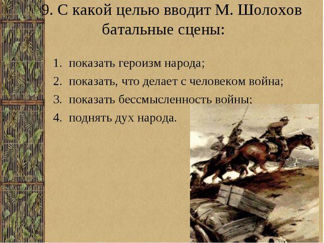9. С какой целью вводит М. Шолохов батальные сцены: 1. показать героизм наро...