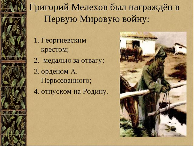 10. Григорий Мелехов был награждён в Первую Мировую войну: 1. Георгиевским кр...