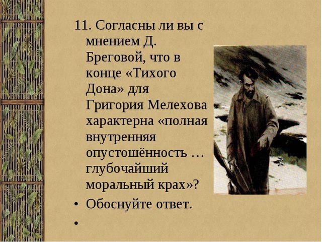 11. Согласны ли вы с мнением Д. Бреговой, что в конце «Тихого Дона» для Григо...