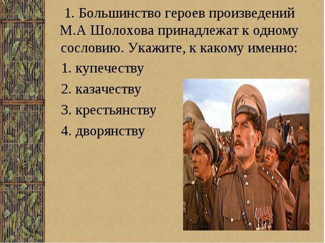 1. Большинство героев произведений М.А Шолохова принадлежат к одному сословию...