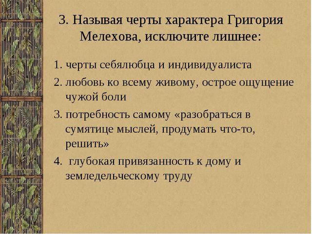 3. Называя черты характера Григория Мелехова, исключите лишнее: 1. черты себя...