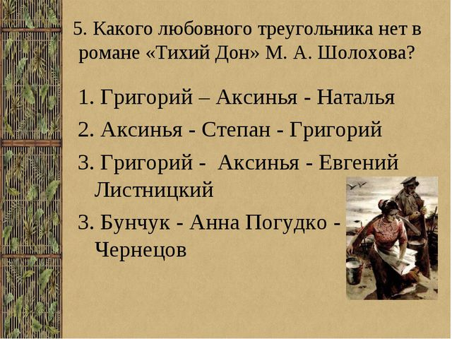 5. Какого любовного треугольника нет в романе «Тихий Дон» М. А. Шолохова? 1....