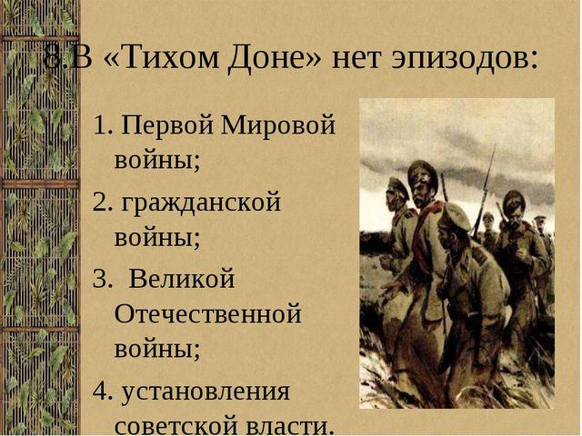 8.В «Тихом Доне» нет эпизодов: 1. Первой Мировой войны; 2. гражданской войны;...
