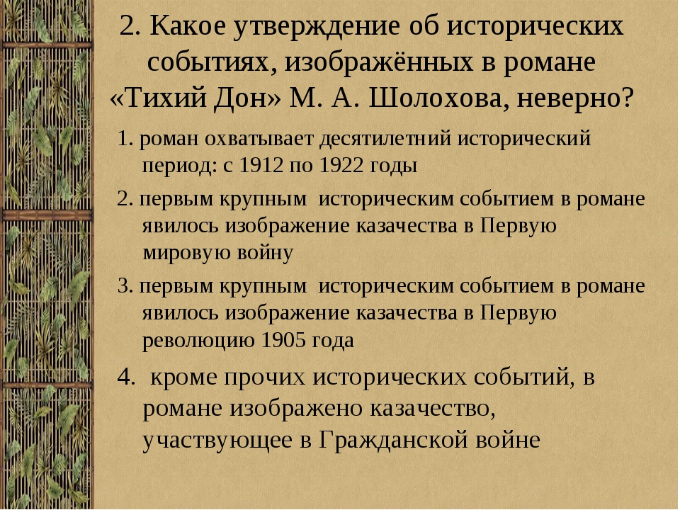 2. Какое утверждение об исторических событиях, изображённых в романе «Тихий Д...
