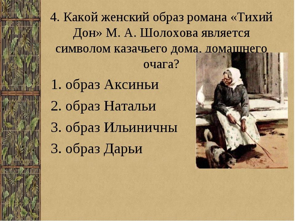 4. Какой женский образ романа «Тихий Дон» М. А. Шолохова является символом ка...