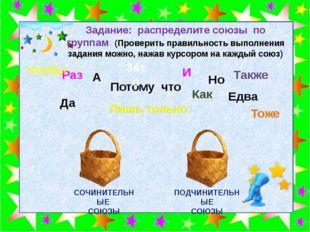 Задание: распределите союзы по группам (Проверить правильность выполнения зад