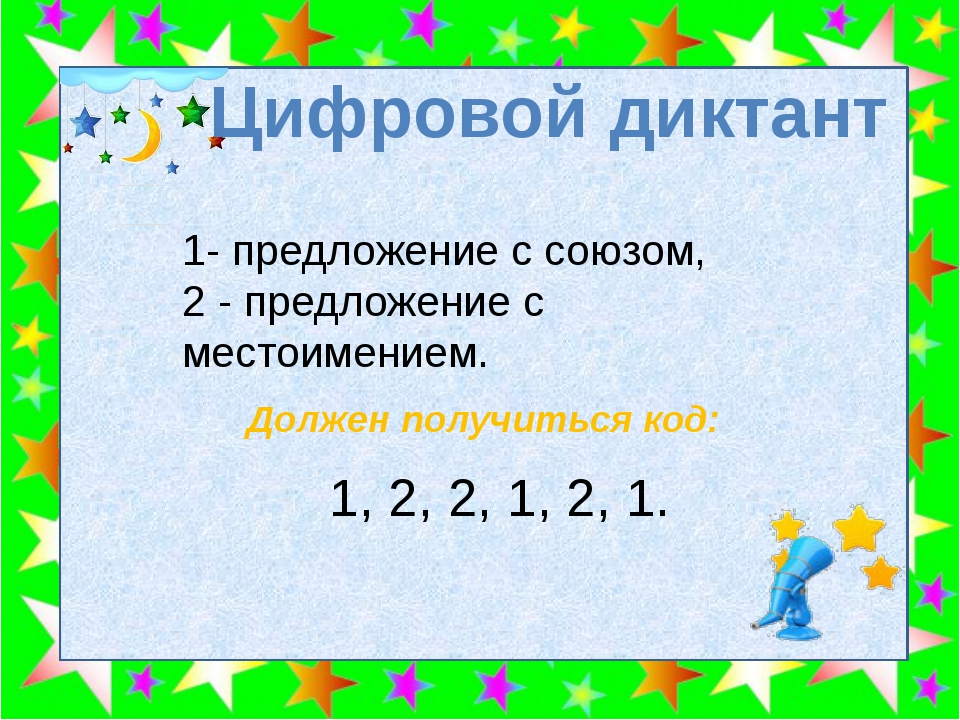 Цифровой диктант 1- предложение с союзом, 2 - предложение с местоимением. 1,...