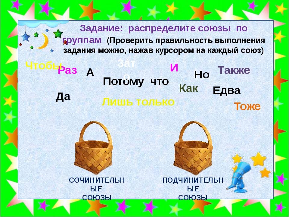 Задание: распределите союзы по группам (Проверить правильность выполнения зад...