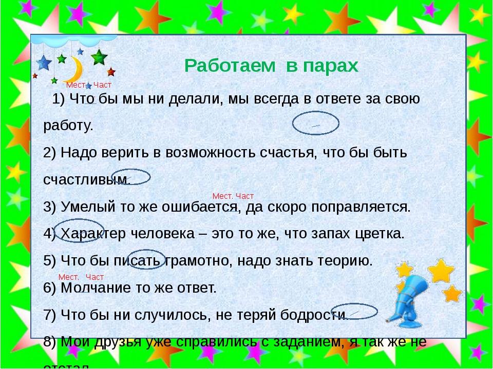 1) Что бы мы ни делали, мы всегда в ответе за свою работу. 2) Надо верить в...