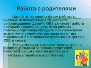 Работа с родителями Одной из основных форм работы в системе психолого-педагог