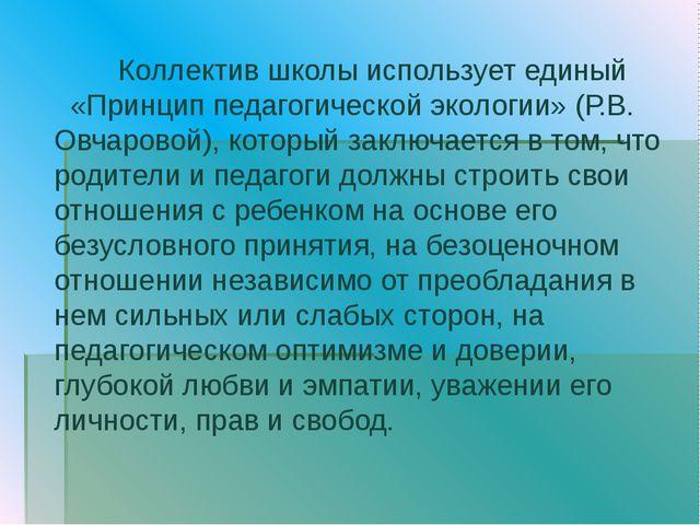 Коллектив школы использует единый «Принцип педагогической экологии» (Р.В. Ов...