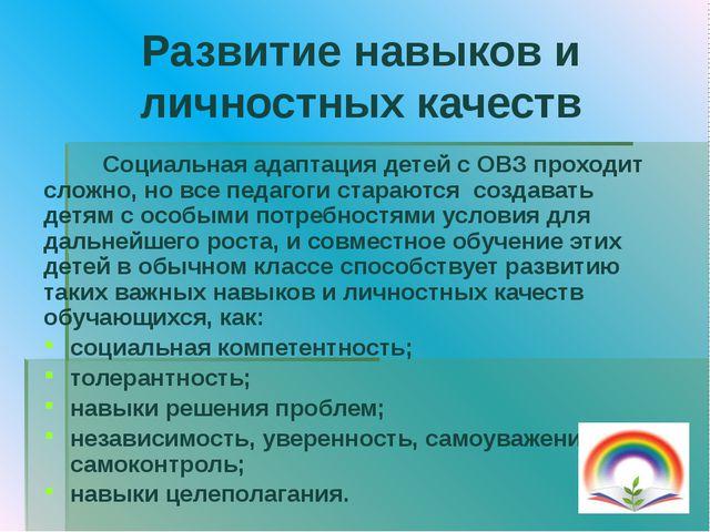 Развитие навыков и личностных качеств Социальная адаптация детей с ОВЗ проход...