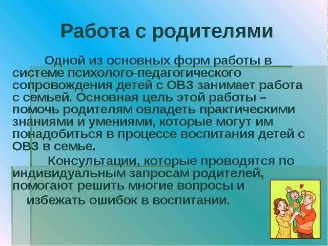 Работа с родителями Одной из основных форм работы в системе психолого-педагог...