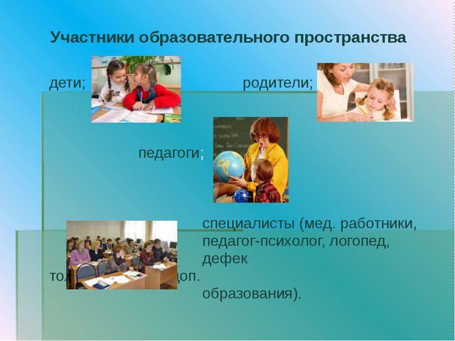 Участники образовательного пространства дети; родители; педагоги; специалист...