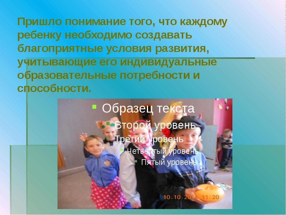 Пришло понимание того, что каждому ребенку необходимо создавать благоприятные...