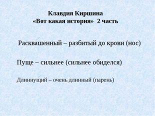 Клавдия Киршина «Вот какая история» 2 часть Пуще – сильнее (сильнее обиделся)