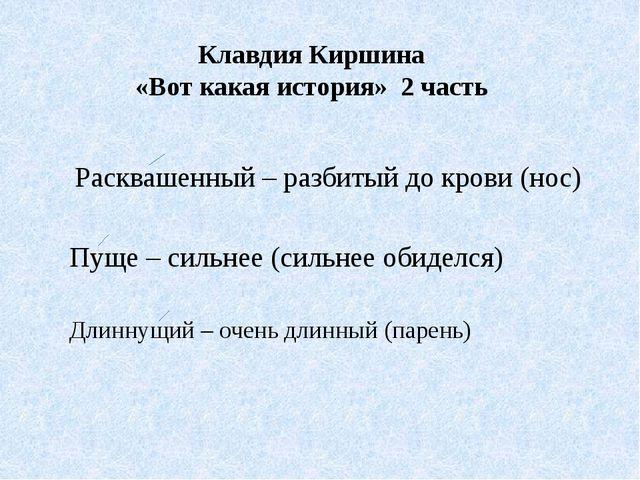 Клавдия Киршина «Вот какая история» 2 часть Пуще – сильнее (сильнее обиделся)...