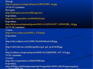 Шкаф. http://copypast.ru/uploads/posts/1289393589_sh.jpg 13-14-15 страница.