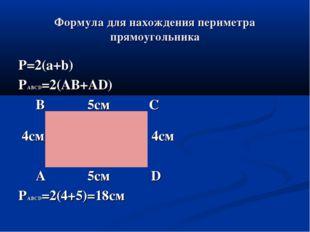Формула для нахождения периметра прямоугольника P=2(a+b) PABCD=2(AB+AD) B 5см