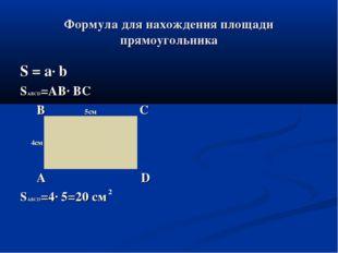 Формула для нахождения площади прямоугольника S = a· b SABCD=AB· BC B 5см C 4