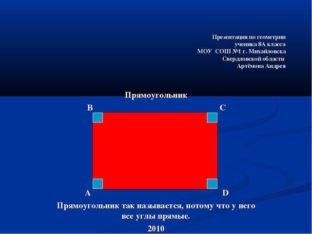 Презентация по геометрии ученика 8А класса МОУ СОШ №1 г. Михайловска Свердлов...