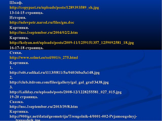 Шкаф. http://copypast.ru/uploads/posts/1289393589_sh.jpg 13-14-15 страница....