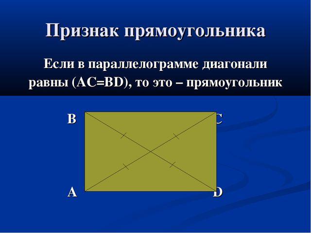 Признак прямоугольника Если в параллелограмме диагонали равны (AC=BD), то это...